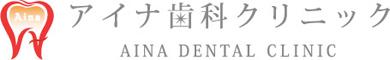 アイナ歯科クリニック